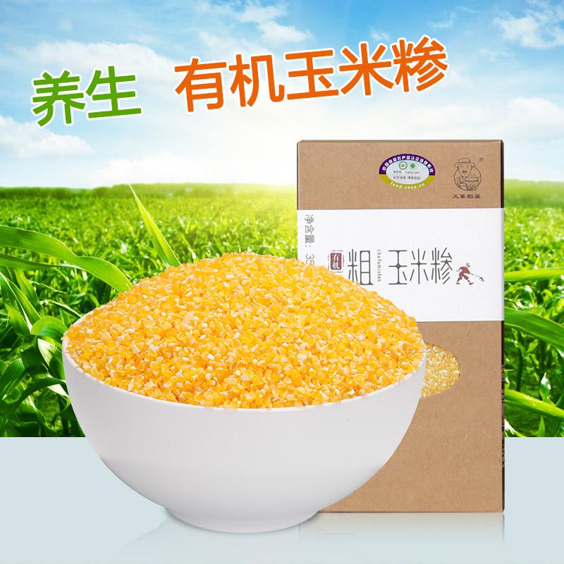 有机玉米糁350g 玉米渣当季新货五谷杂粮粗粮真空装