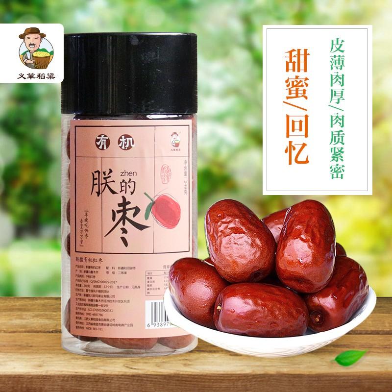 有机红枣248g/罐 新疆特产果干和田大枣