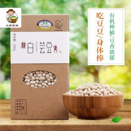 义箪稻粱有机白芸豆330g五谷杂粮粗粮煮粥原料