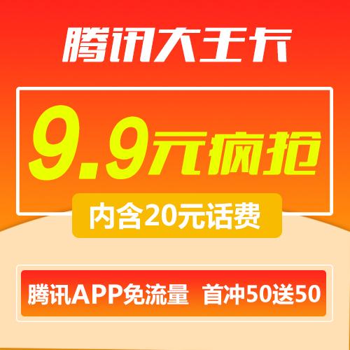 联通腾讯大王卡 手机上网卡全国漫游通用无限流量