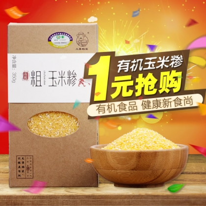 【1元抢购】有机玉米糁350g/盒 全国包邮