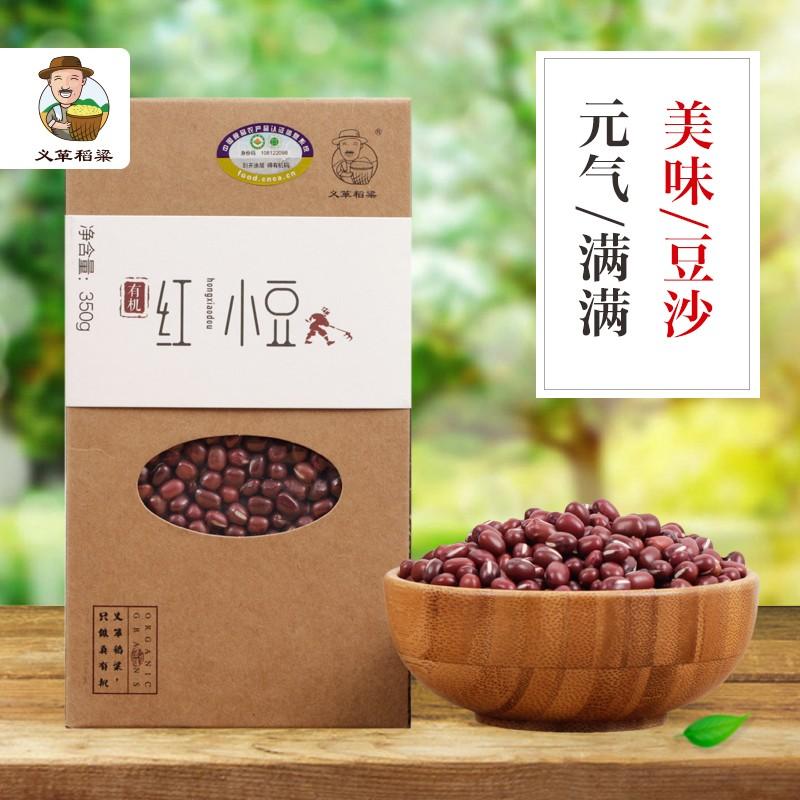 有机红豆350g 红小豆五谷杂粮豆类粗粮新货真空装