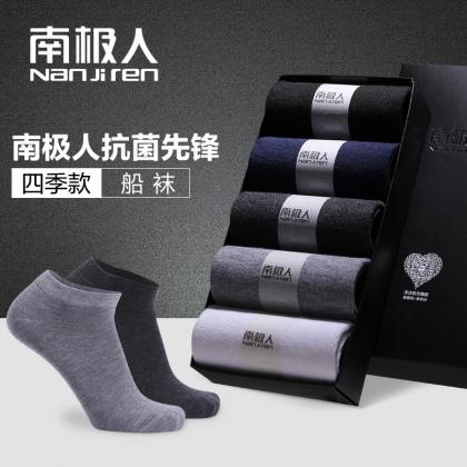 NanJiren/南极人纳米银抗菌男士船袜 纯色款棉袜礼盒装