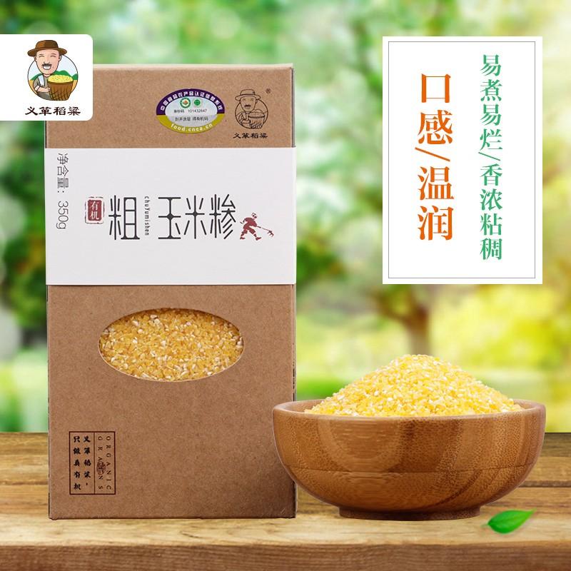 义箪稻粱 有机玉米糁350g/盒