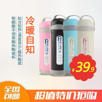 超值特价【39.9元抢购】 冷暖自知 智能随手创意隔热陶瓷杯