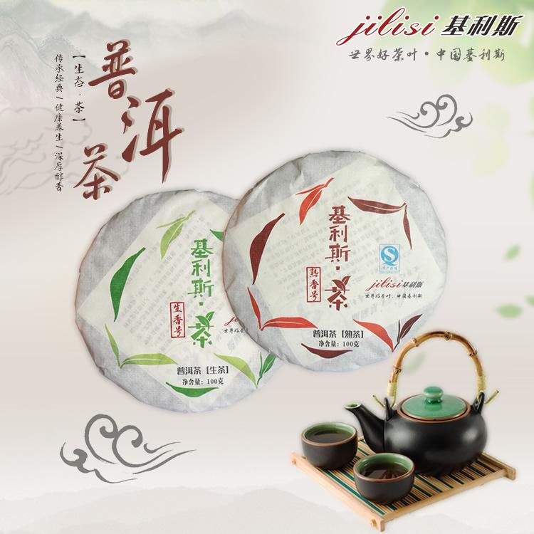 基利斯普洱茶生香号/熟香号 100g