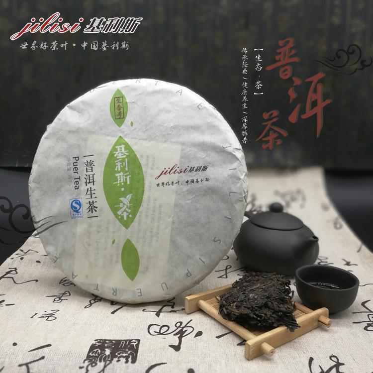 基利斯普洱茶生香号/熟香号 357g/饼
