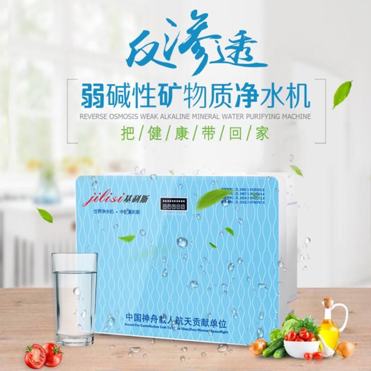 基利斯净水器 家用直饮厨房自来水净化过滤器RO反渗透净水机