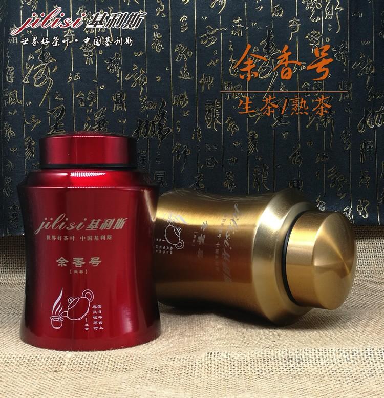 基利斯普云南普洱茶 余香号生茶/熟茶100g罐装
