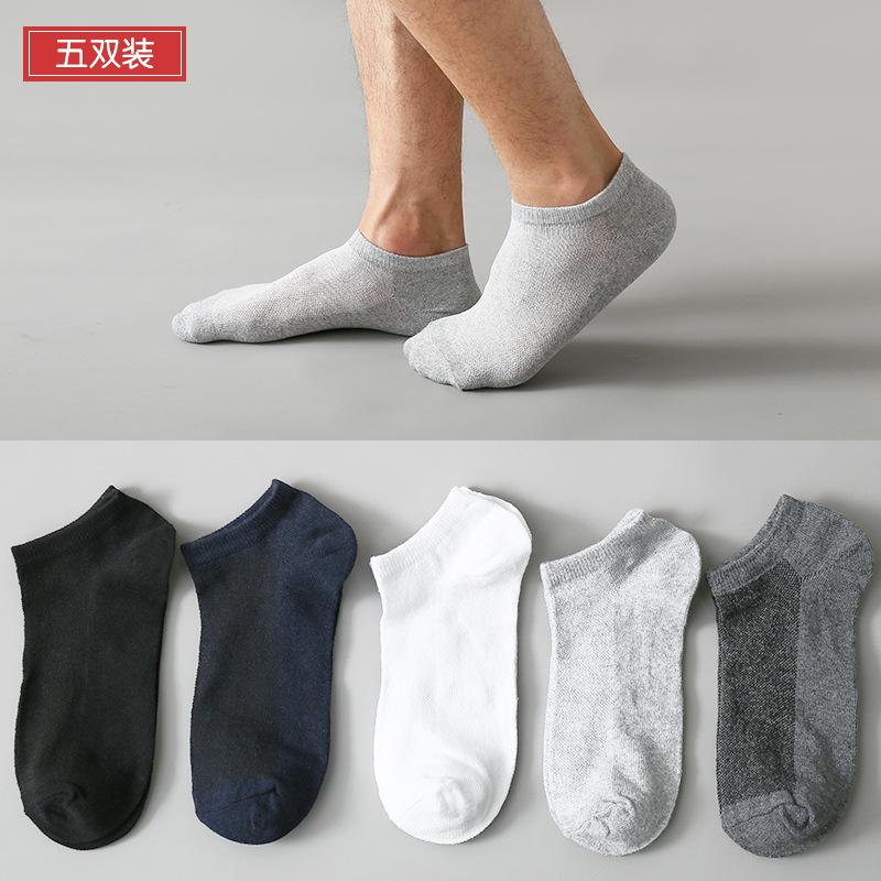NanJiren/南极人新款男士网眼船袜四季休闲商务棉袜