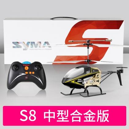 SYMA司马遥控飞机直升机无人机儿童益智电动玩具