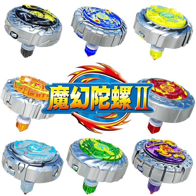 正版灵动魔幻陀螺2代儿童玩具
