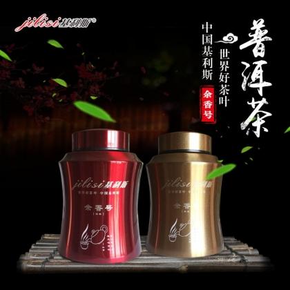 双11狂欢 基利斯 云南普洱茶 余香号生茶/熟茶
