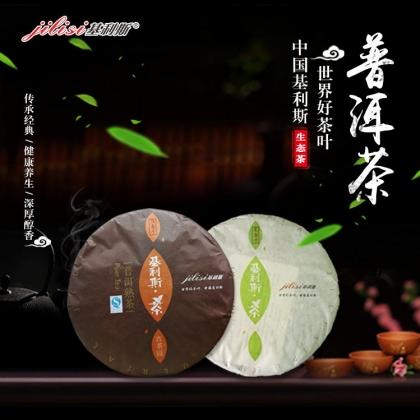 双11狂欢 基利斯普洱茶生香号/熟香号  357g/饼