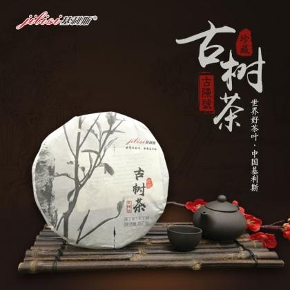 双11狂欢 基利斯珍藏古树茶  云南古陈号普洱茶2002年老茶 357g