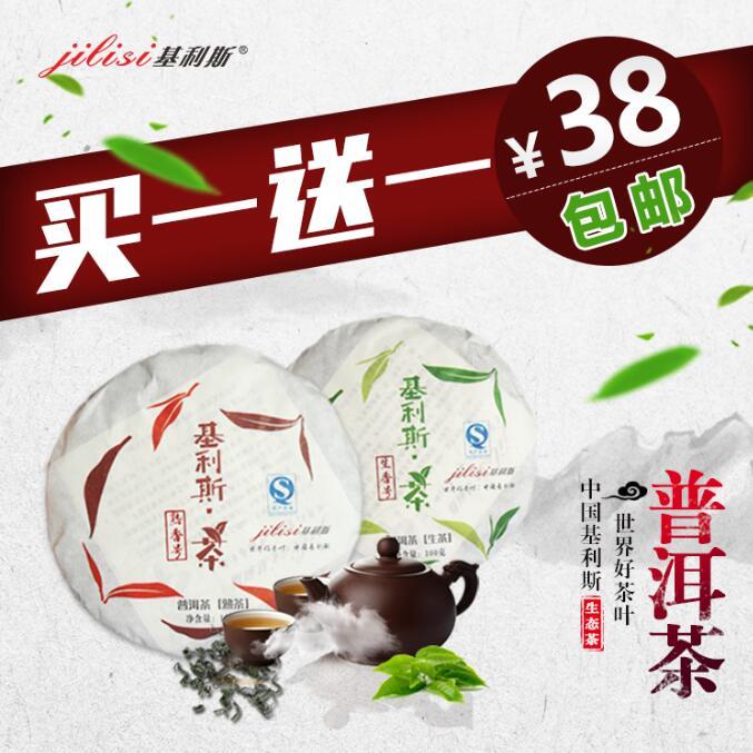 【买一送一】特价促销 基利斯普洱茶生香号/熟香号100g/饼