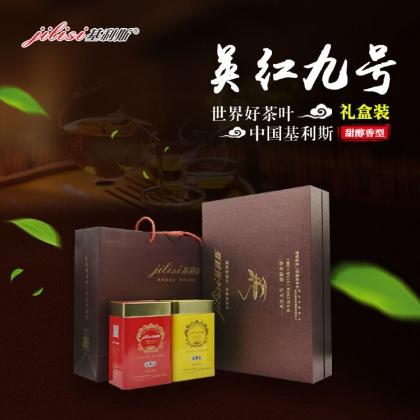双11狂欢 基利斯广东英德红茶 英红九号 甜醇香型 功夫茶礼盒装