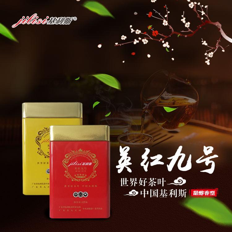 基利斯 英德红茶英红九号-甜醇香型125g(红罐/黄罐)