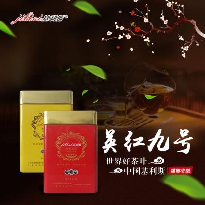 双11狂欢 基利斯 英德红茶英红九号-甜醇香型125g(红罐/黄罐)