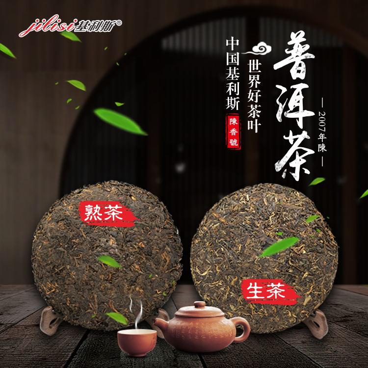 基利斯陈香号普洱茶熟/生茶茶饼 07年陈老料压制357克