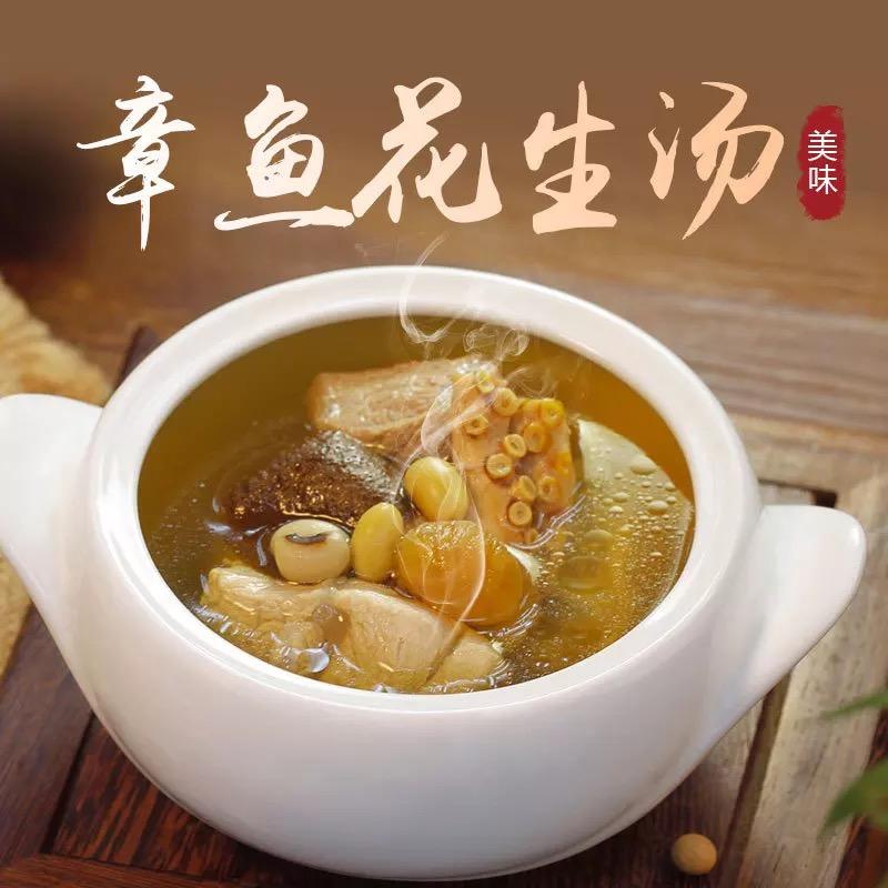 章鱼花生虾米煲汤料炖品 女人孕妇 营养食材搭配干货