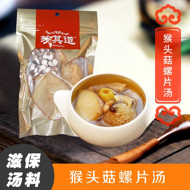 广东靓汤煲汤料猴头菇螺片汤料包炖品材料干货食材