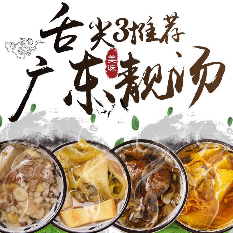 广东煲汤材料滋补炖品 汤料包药膳食材老火靓汤
