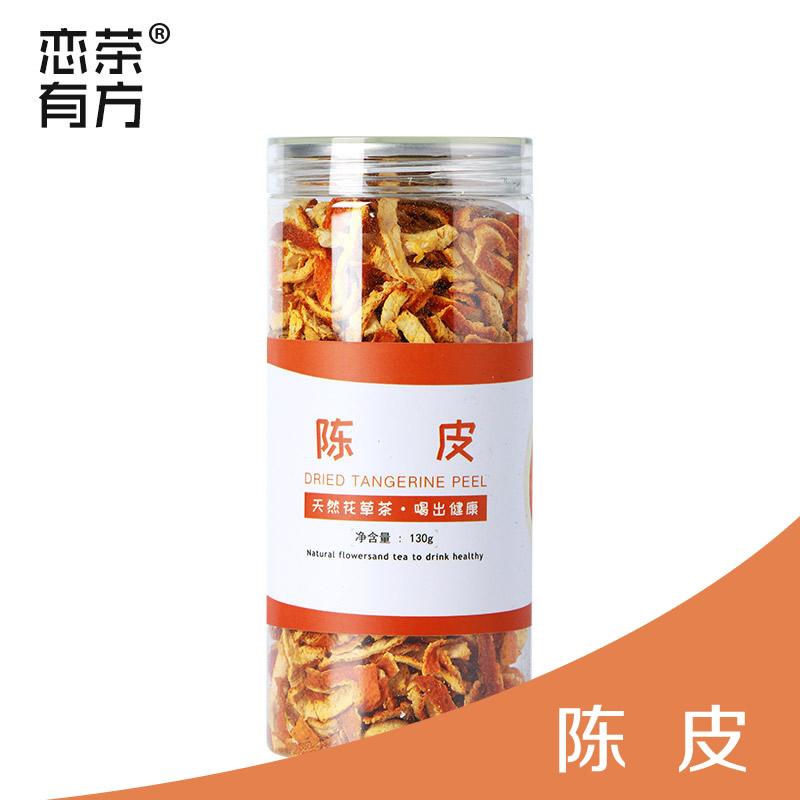 陈皮100g 组合花茶 PET罐装易拉铝盖