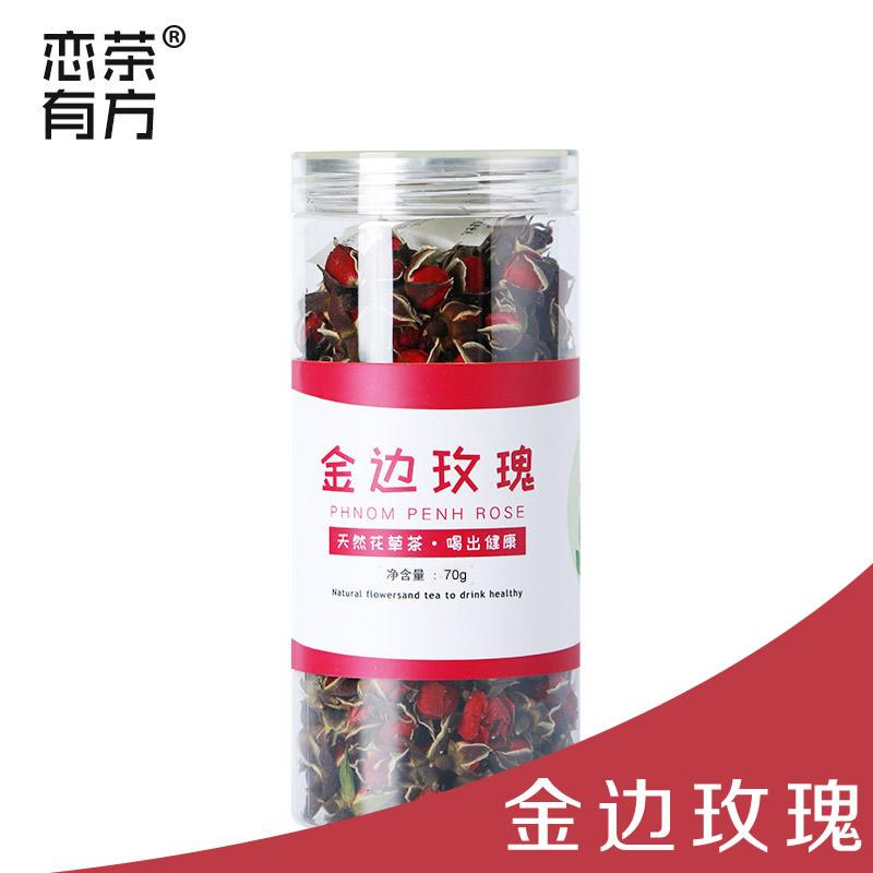 金边玫瑰70g 组合花茶 PET罐装易拉铝盖