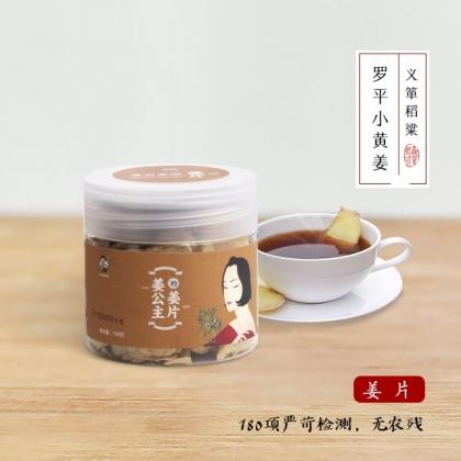 义箪稻粱 (生姜,老姜)罗平小黄姜,姜公主的姜片100g