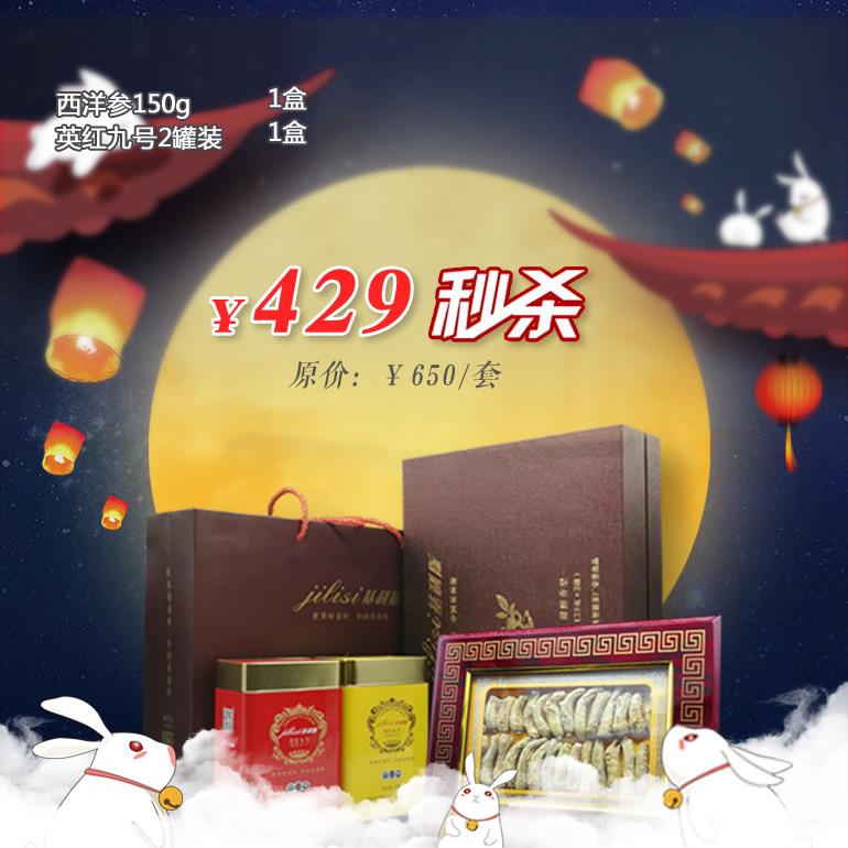 中秋礼品 狂欢购 精选好礼3 英红九号2罐+ 西洋参150g礼盒装 包邮!
