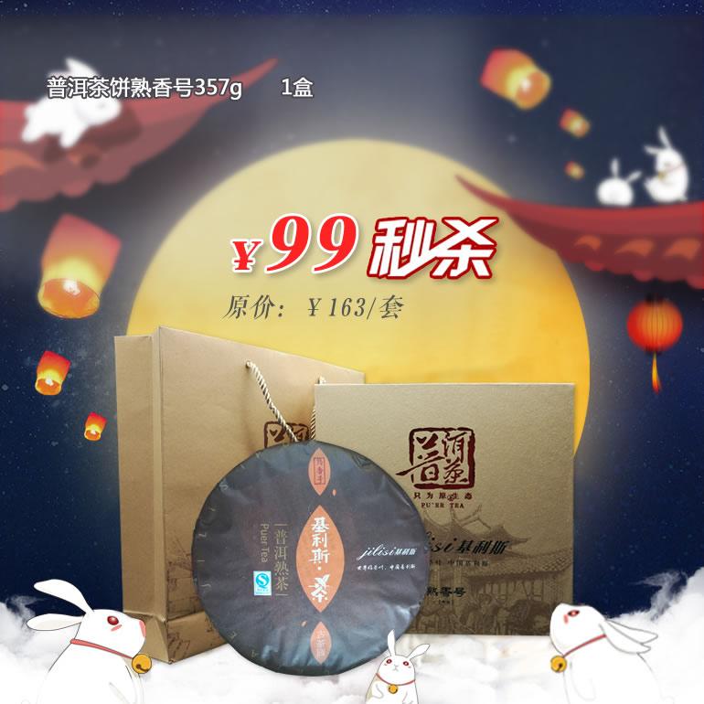 中秋礼品 狂欢购 精选好礼11 普洱茶熟香号357g/饼