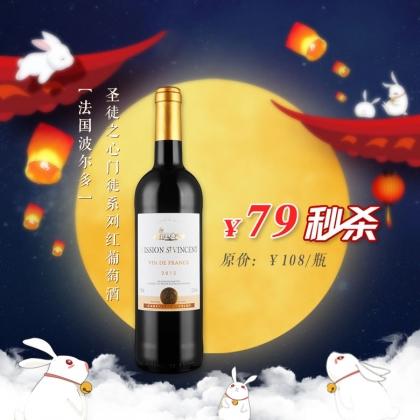 中秋礼品 狂欢购 精选好礼12圣徒之心门徒系列红葡萄酒