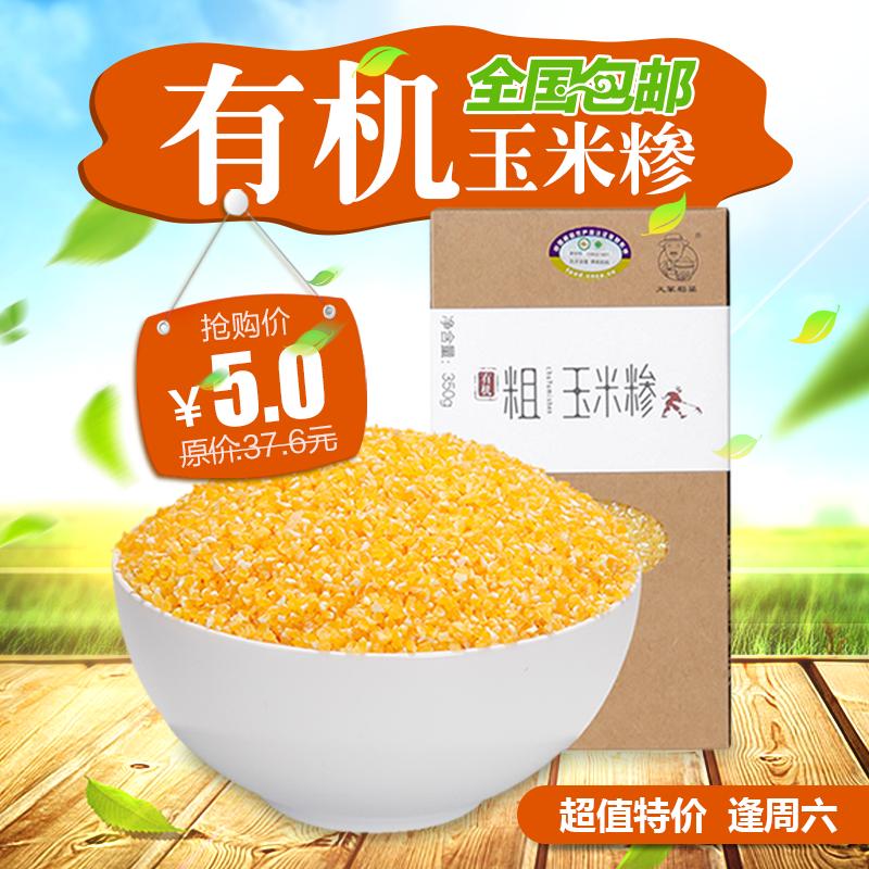 超值特价5元抢购 有机玉米糁350g/盒(包邮)