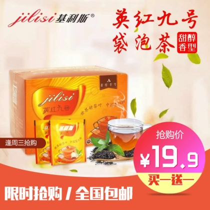 【买一送一】基利斯英红九号袋泡茶30包/盒 全国包邮