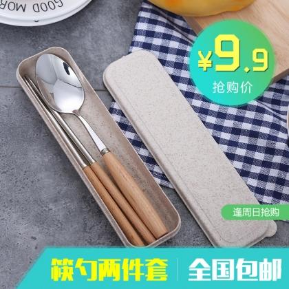 不锈钢筷子木柄筷勺套装便携式餐具两件套