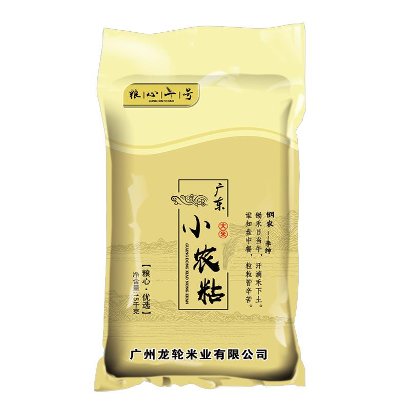 粮心一号 新米小农粘15kg 农家油粘米