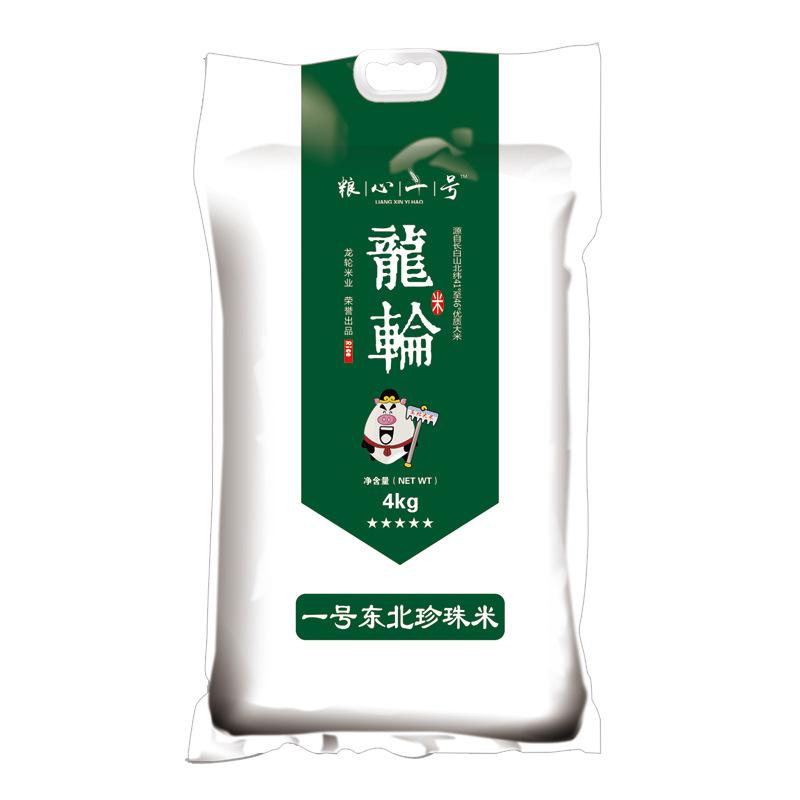 粮心一号 东北珍珠米4kg 长白山矿泉灌溉