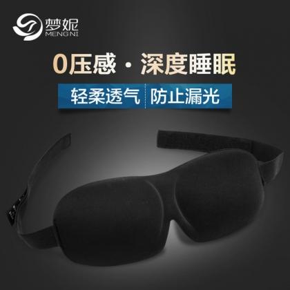 梦妮 高档立体眼罩3D无鼻翼护眼睡眠遮光透气缓解疲劳 送收纳袋和耳塞