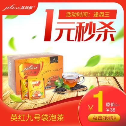 【逢周三1元秒杀】基利斯英红九号甜醇香型 英德红茶袋泡茶30袋/盒