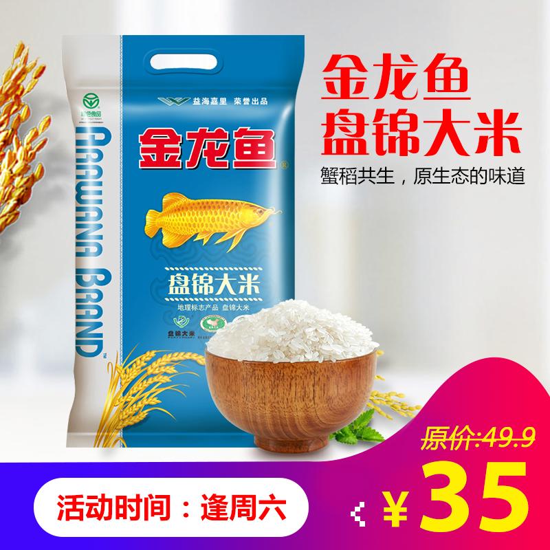 【逢周六35元抢购5KG大米】金龙鱼 盘锦大米 蟹稻共生东北大米珍珠米