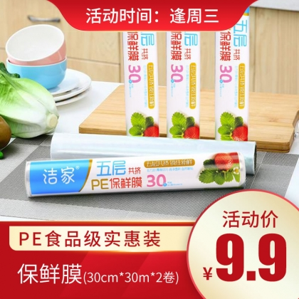 【逢周三9.9元抢购】食品级加厚微波炉冰箱保鲜膜2卷装
