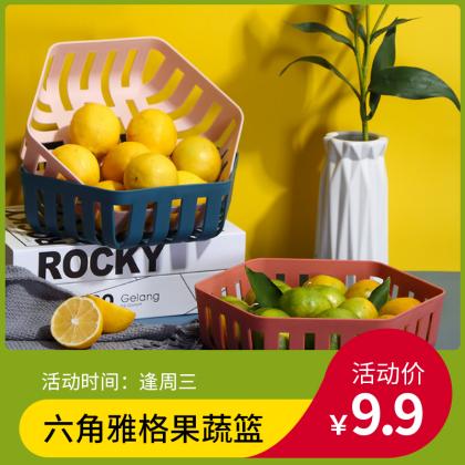【逢周三9.9元抢购】北欧风塑料水果篮创意水果盘果蔬篮