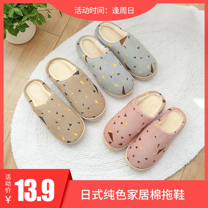 【湖南百惠龙卡尊享13.9元】日式纯色家居棉拖鞋