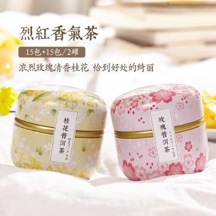 桂花普洱+玫瑰普洱 两罐装