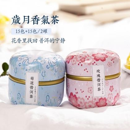 玫瑰普洱+菊花普洱 两罐装