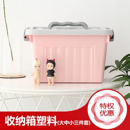 收纳箱塑料收纳盒