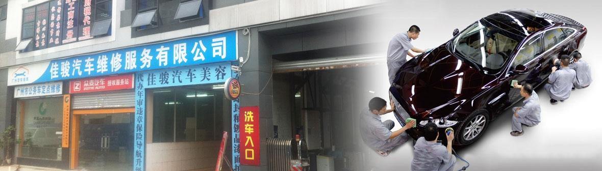 佳骏汽修美容服务-广州