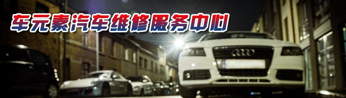 车骑士汽车维修服务中心-广州