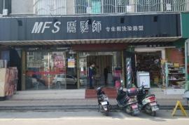 魔发师造型-惠州